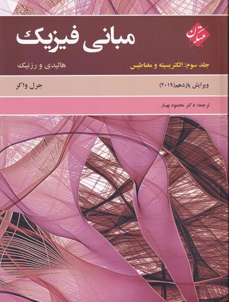 مبانی فیزیک جلد 3 ویرایش11 هالیدی (بهار) مبتکران