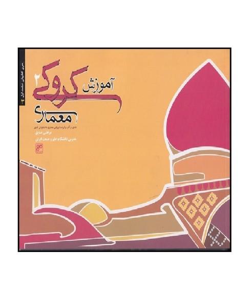 آموزش کروکی 2معماری  (صدیق) کلهر