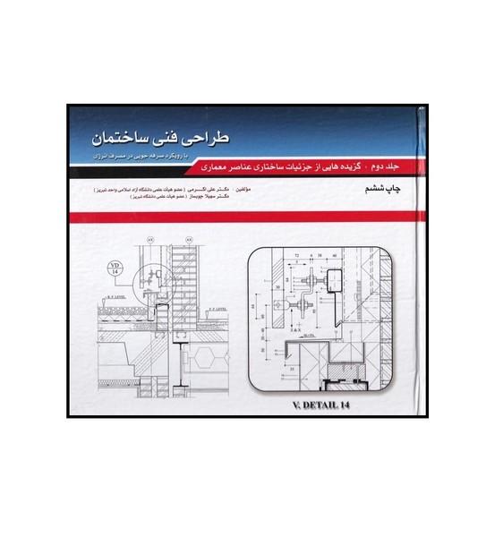 طراحی فنی ساختمان جلد 2 (اکرمی) فروزش