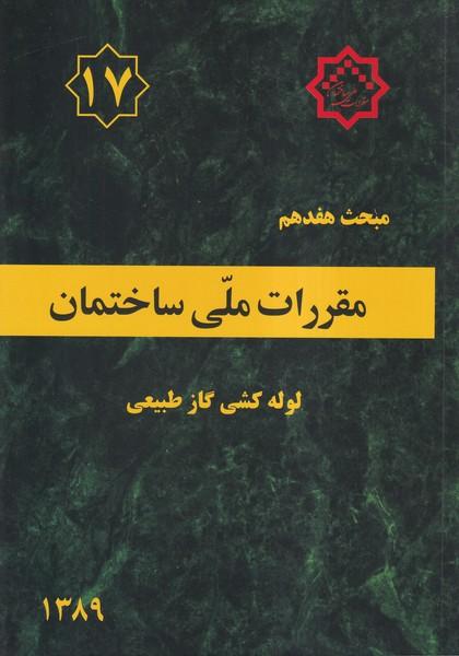 مبحث 17 ( لوله کشی گاز طبیعی) نشر توسعه ایران