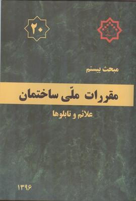 مبحث 20 (علائم و تابلوها) نشر توسعه ایران