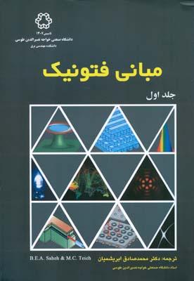 مبانی فتونیک صالح جلد 1 (ابریشمیان) خواجه نصیر