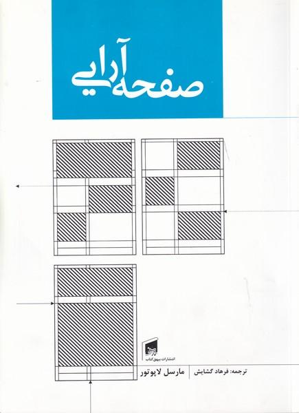 صفحه آرایی لاپوتور (گشایش) بیهق کتاب
