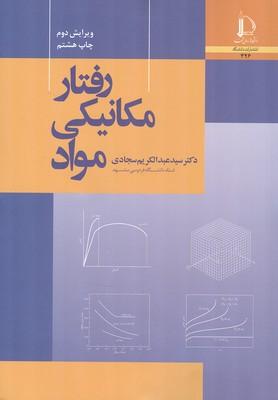 رفتار مکانیکی مواد (سجادی) فردوسی مشهد
