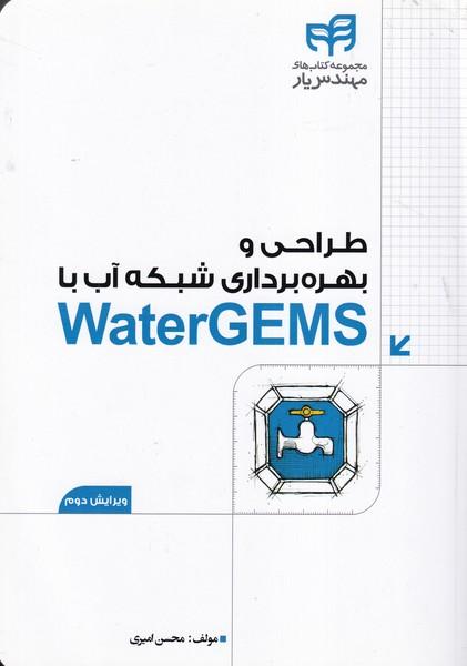 طراحی و بهره برداری شبکه آب با waterGems (امیری) کیان رایانه