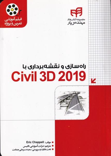 راه سازی و نقشه برداری با civil 3d 2019 چپل (داتیس) کیان رایانه