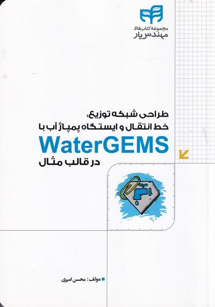 طراحی شبکه توزیع ، خط انتقال و ایستگاه پمپاژ آب با watergems در قالب مثال (امیری) دانشگاهی کیان