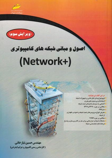 اصول و مبانی شبکه های کامپیوتری (+Network) (نیازخانی) دیباگران