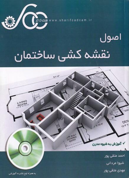 اصول نقشه کشی ساختمان (متقی پور) شریف کد کم