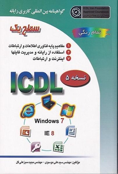 ICDL 2007 سطح 1 (موسوی) صفار