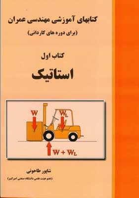 کتاب های آموزشی مهندسی عمران کتاب اول استاتیک کاردانی (طاحونی) علم و ادب