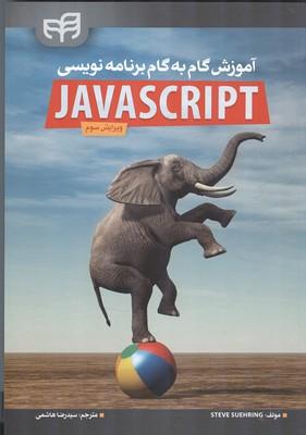 آموزش گام به گام javascript سوهرینگ (هاشمی) کیان رایانه