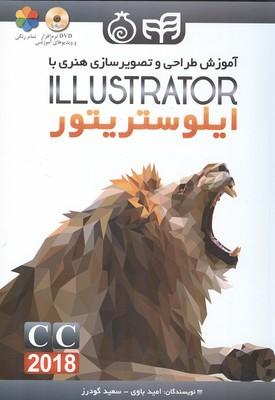 آموزش طراحی و تصویر سازی هنری با illustrator ایلوستریتور (باوی) کیان رایانه