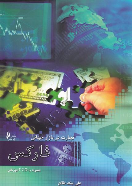 تجارت در بازار جهانی فارکس (نیک طالع) چالش
