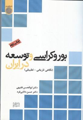 بوروکراسی و توسعه در ایران (فقیهی) امام صادق