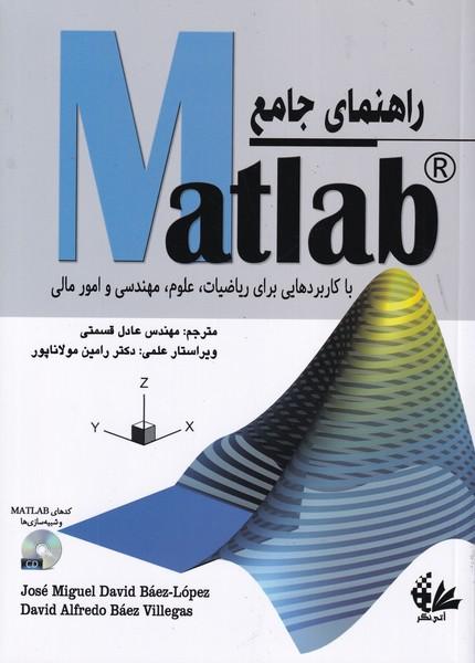 راهنمای جامع matlab (قسمتی) آتی نگر
