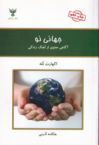 جهانی نو تله (آذرمی) کلک آزادگان