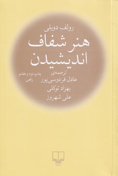 هنر شفاف اندیشیدن دوبلی (فردوسی پور) چشمه
