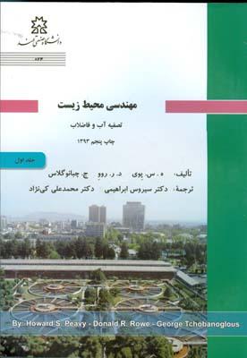 مهندسی محیط زیست جلد 1 پوی (ابراهیمی) سهند