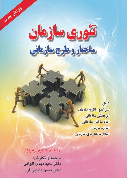 تئوری سازمان (ساختار و طرح سازمانی) رابینز (الوانی) صفار-ویرایش جدید