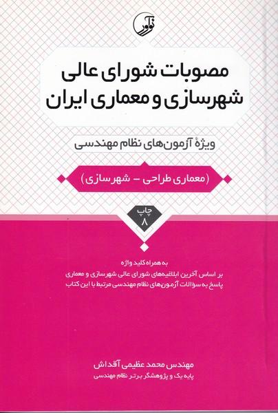 مصوبات شورای عالی شهرسازی و معماری ایران (عظیمی آقداش) نوآور
