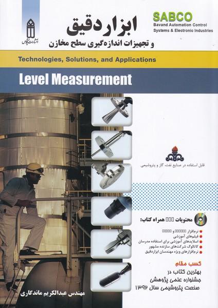 ابزار دقیق و تجهیزات اندازه گیری سطح  مخازن (ماندگاری)قدیس