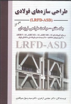طراحی سازه های فولادی جلد 7 (ازهری) ارکان