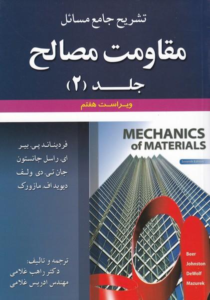 تشریح جامع مسائل مقاومت مصالح جانستون جلد 2 هفتم (غلامی) علوم ایران