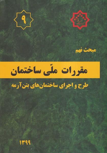 مبحث 9 (طرح و اجرای ساختمان) نشر توسعه ایران