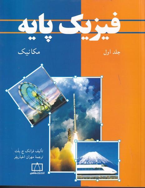 فیزیک پایه مکانیک جلد 1 بلت (اخباریفر) فاطمی