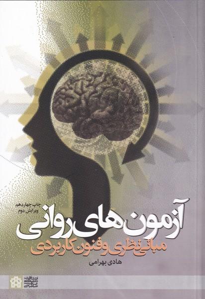 آزمون های روانی مبانی نظری و فنون کاربردی (بهرامی) دانشگاه علامه طباطبائی