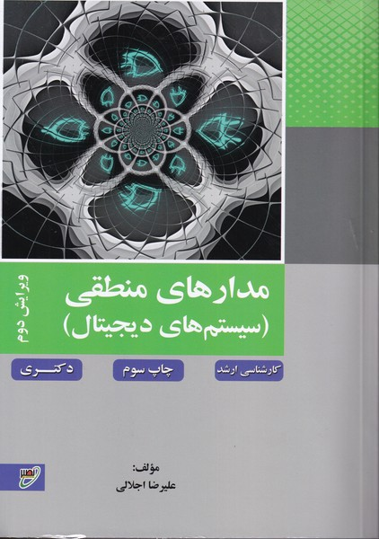 مدارهای منطقی سیستم های دیجیتال ویرایش دوم (جلالی) نصیرالدین طوسی