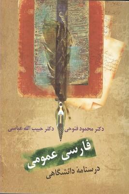 فارسی عمومی (فتوحی) سخن