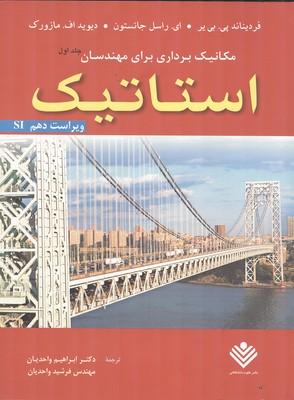 مکانیک برداری برای مهندسان استاتیک جانستون جلد 1 (واحدیان) علوم دانشگاهی