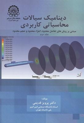 دینامیک سیالات محاسباتی کاربردی جلد 2 (قدیمی) امیر کبیر