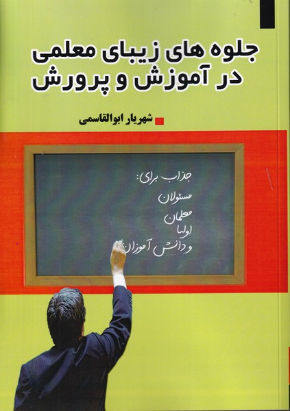 جلوه های زیبای معلمی در آموزش و پرورش (ابوالقاسمی) توحید دانش (فواژن)