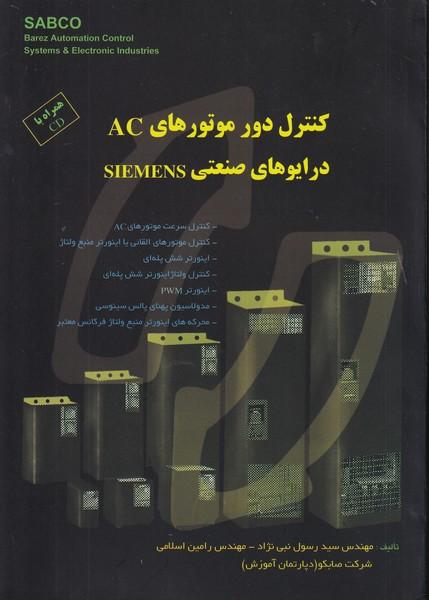 کنترل دور موتورهای Ac درایوهای صنعتی Siemens (نبی نژاد) قدیس