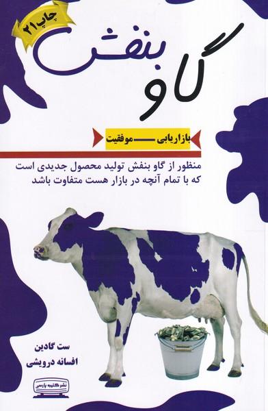 گاو بنفش گادین (تقی نژاد) کتیبه پارسی