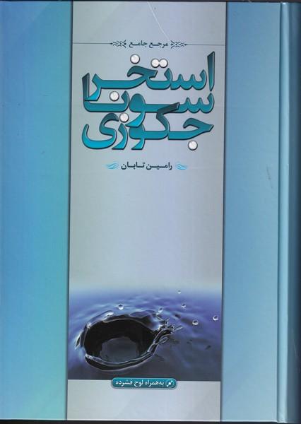 مرجع جامع استخر سونا جکوزی (تابان) یزدا