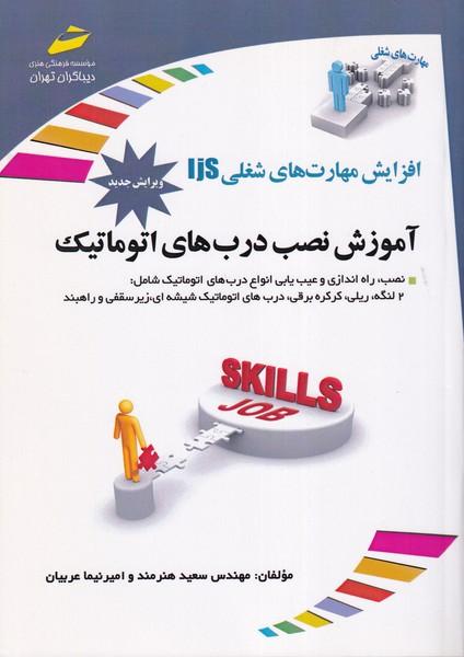 آموزش نصب درب های اتوماتیک (هنرمند) دیباگران تهران