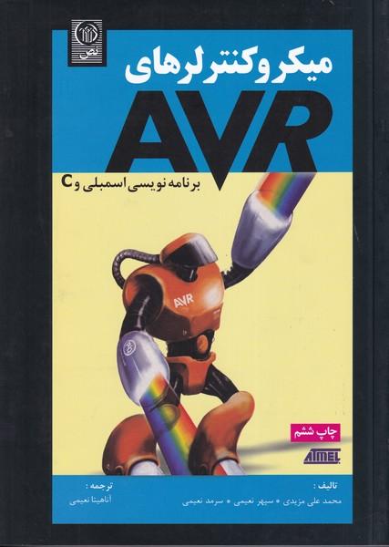 میکروکنترلر های AVR برنامه نویسی اسمبلی و C (مزیدی) نص