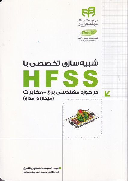 شبیه سازی تخصصی با hfss درحوزه مهندسی برق-مخابرات (محمدپور) کیان دانشگاهی