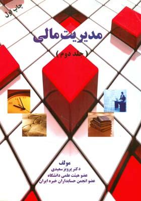 مدیریت مالی جلد 2 (سعیدی) پویش