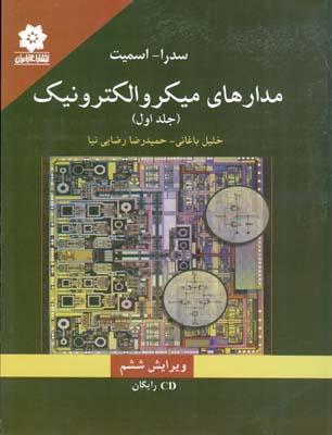 مدارهای میکروالکترونیک جلد 1 سدرا (باغانی) خراسان