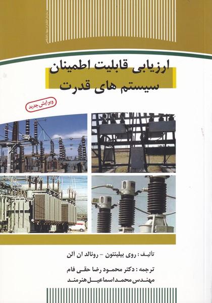 ارزیابی قابلیت اطمینان سیستم های قدرت ویرایش جدید بیلینتون (حقی فام) جهاد دانشگاهی