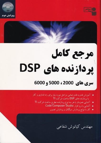 مرجع کامل پردازنده های DSP سری 2000.5000و6000 (شفاعی) آستان قدس