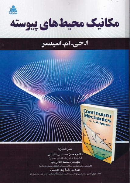 مکانیک محیط های پیوسته اسپنسر (مسلمی نایبی) علوم پویا