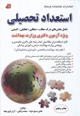استعداد تحصیلی ویژه آزمون دکتری وزارت بهداشت (مسیح خواه ) کتابخانه فرهنگ