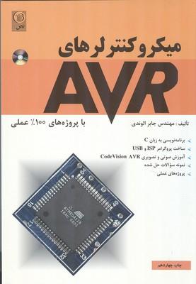میکروکنترلرهای AVR (الوندی) نص