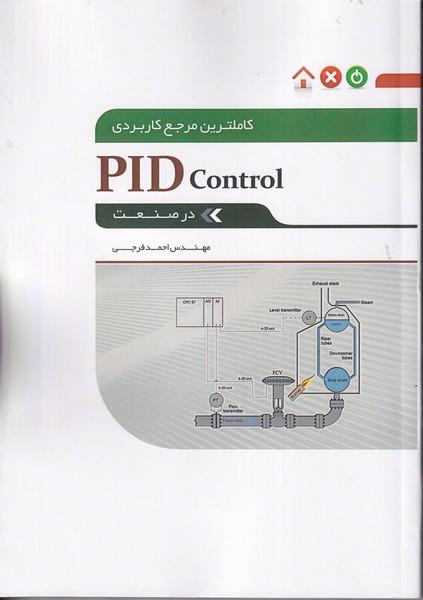 کامل ترین مرجع کاربردی PID Control در صنعت (فرجی) نگارنده دانش